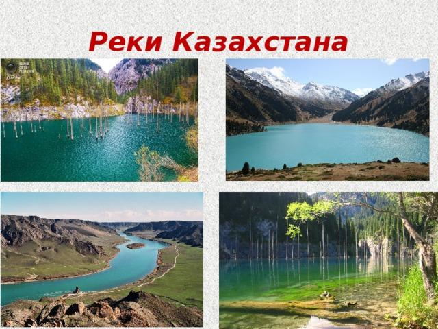 Реки Казахстана