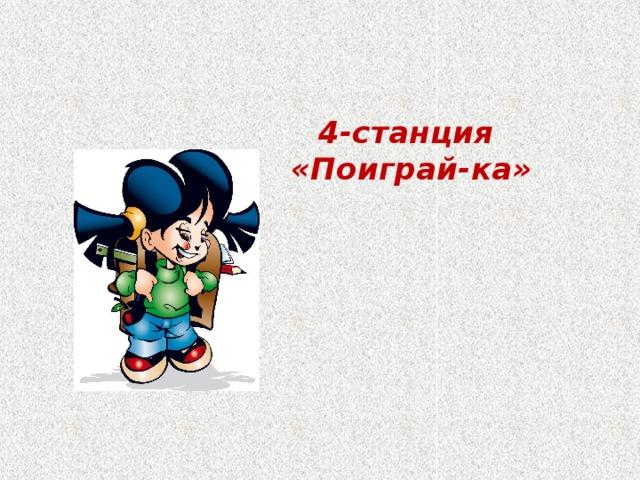4-станция  «Поиграй-ка»