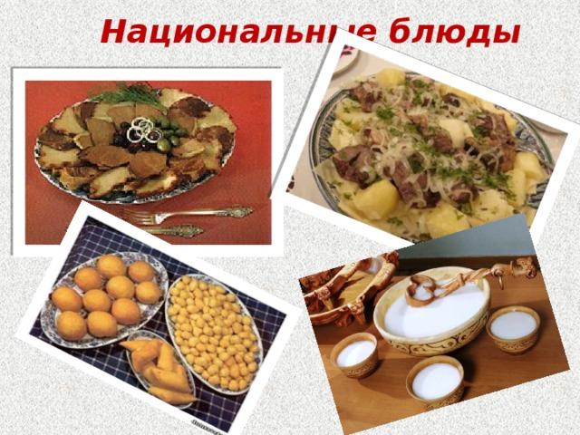 Национальные блюды