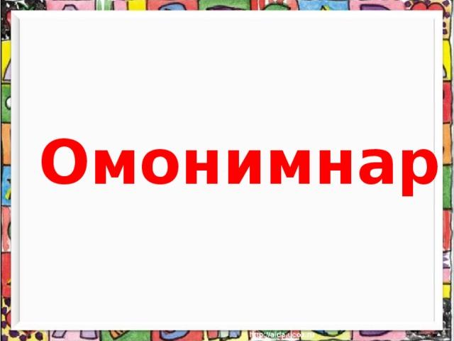 Омонимнар