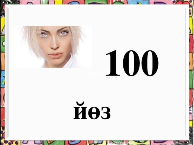 100 йөз