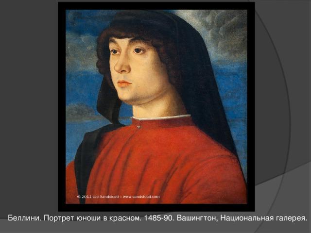 Беллини. Портрет юноши в красном. 1485-90. Вашингтон, Национальная галерея.