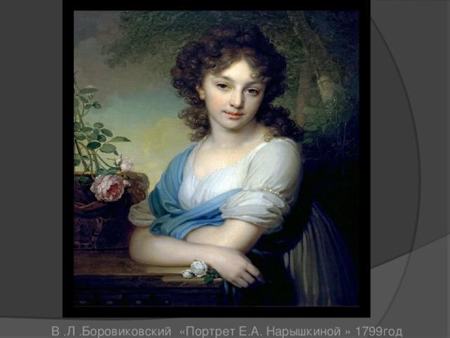 В .Л .Боровиковский «Портрет Е.А. Нарышкиной » 1799год