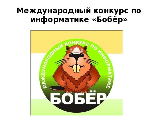 Международный конкурс по информатике «Бобёр»