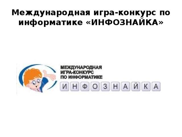 Международная игра-конкурс по информатике «ИНФОЗНАЙКА»