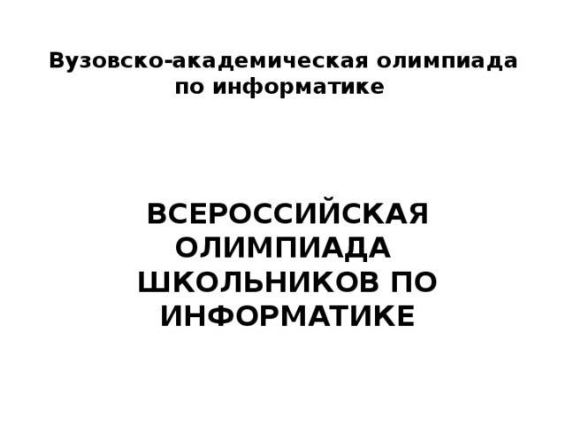 Вузовско-академическая олимпиада по информатике    ВСЕРОССИЙСКАЯ ОЛИМПИАДА ШКОЛЬНИКОВ ПО ИНФОРМАТИКЕ