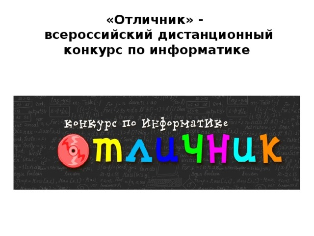«Отличник» -  всероссийский дистанционный конкурс по информатике