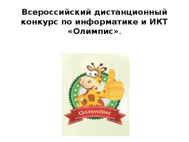 Всероссийский дистанционный конкурс по информатике и ИКТ «Олимпис» .