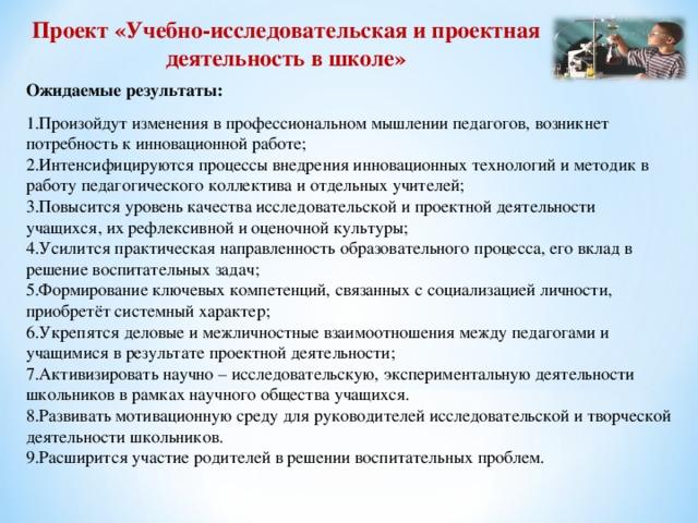 Проект «Учебно-исследовательская и проектная деятельность в школе» Ожидаемые результаты: