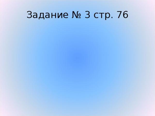 Задание № 3 стр. 76