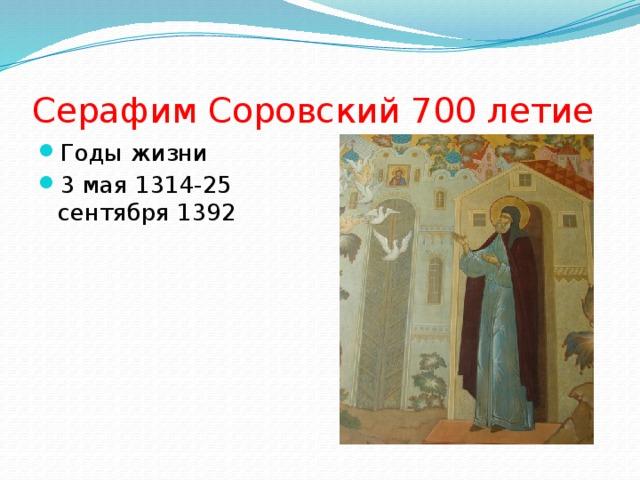 Серафим Соровский 700 летие