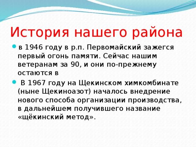 История нашего района