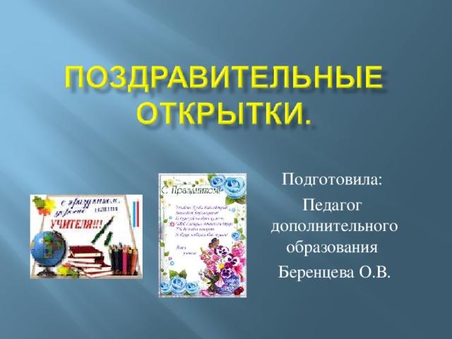 Конспект создание открытки