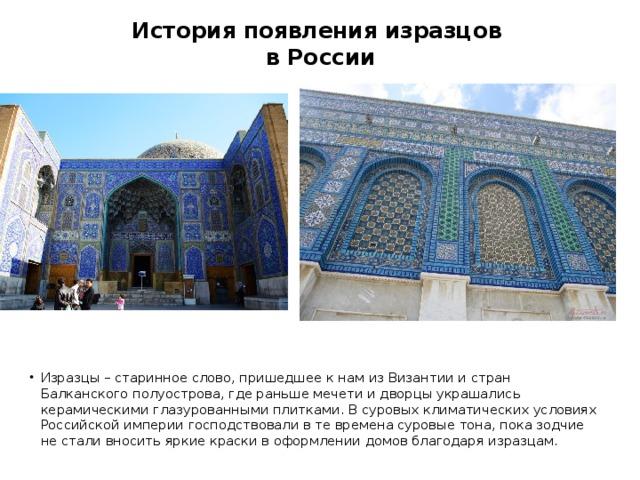 История появления изразцов  в России