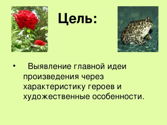 сейчас главная мысль сказки о жабе и розе с картинками разновидностях парфюма бренда