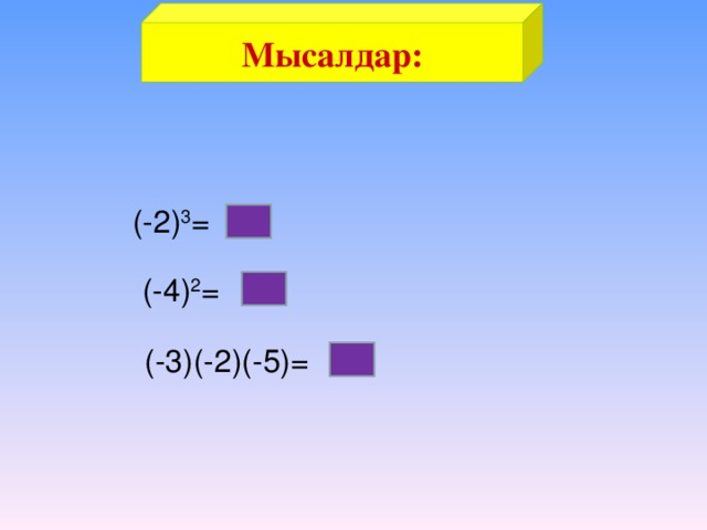 Мысалдар:  (-2) 3 = -8 (-4) 2 = 16 (-3)(-2)(-5)= -30
