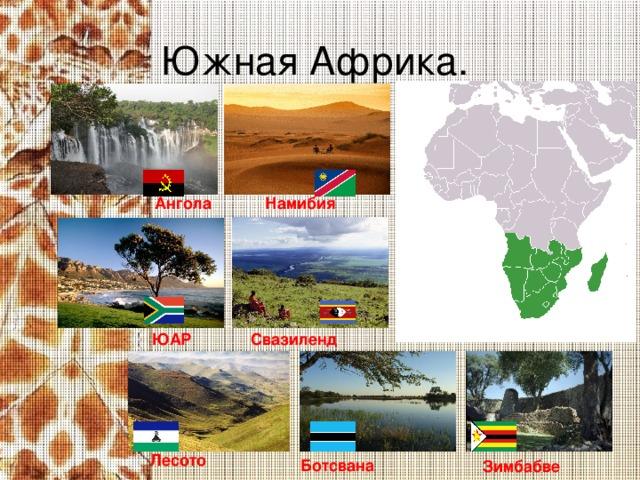 Южная Африка. Ангола  Намибия  ЮАР Свазиленд Лесото  Ботсвана Зимбабве