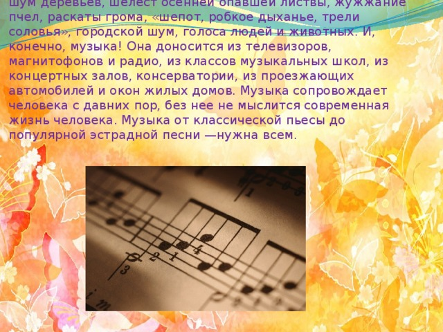 Эссе на тему что для меня значит музыка 4936