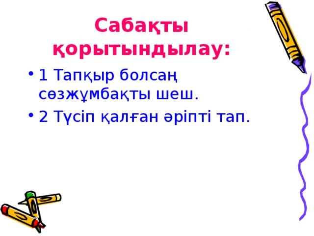Сабақты қорытындылау: