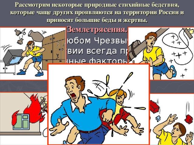 Рассмотрим некоторые природные стихийные бедствия, которые чаще других проявляются на территории России и приносят большие беды и жертвы.  Землетрясения.