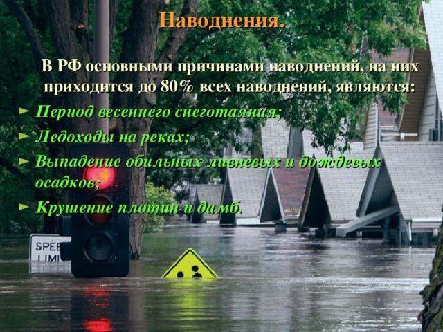Наводнения.  В РФ основными причинами наводнений, на них приходится до 80% всех наводнений, являются: