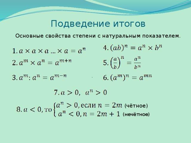Подведение итогов Основные свойства степени с натуральным показателем. .   (чётное) (нечётное)