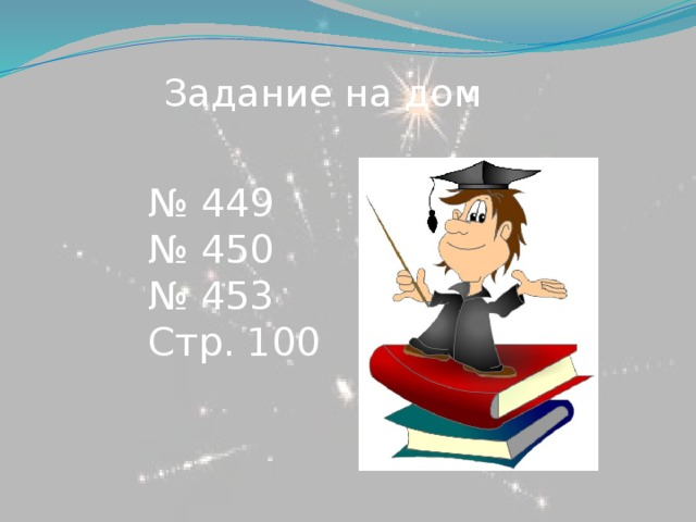 Задание на дом № 449 № 450 № 453 Стр. 100