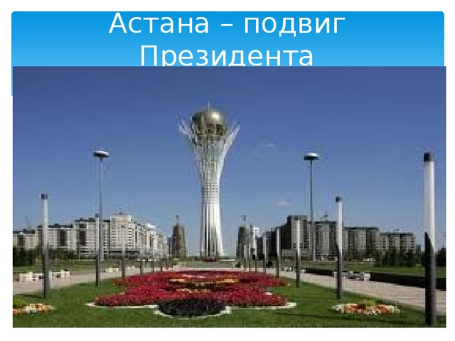 Астана – подвиг Президента