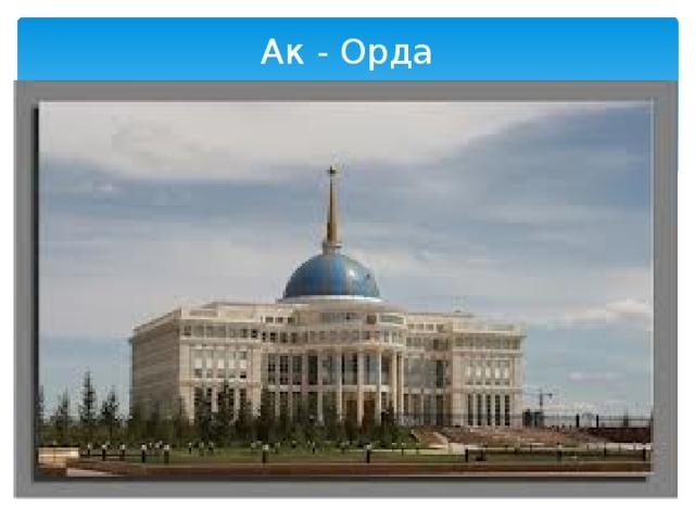 Ак - Орда
