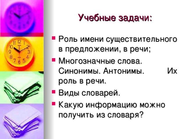 Учебные задачи: