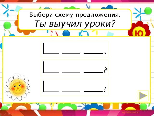 Выбери схему предложения: Ты выучил уроки?