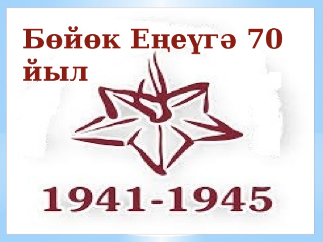 Бөйөк Еңеүгә 70 йыл