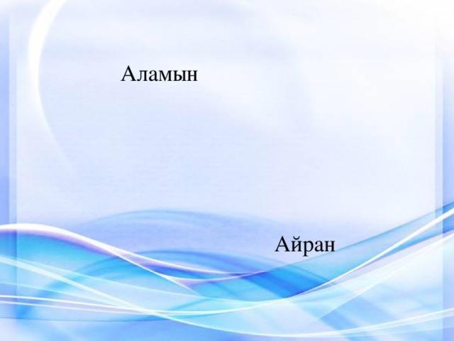 Аламын Айран