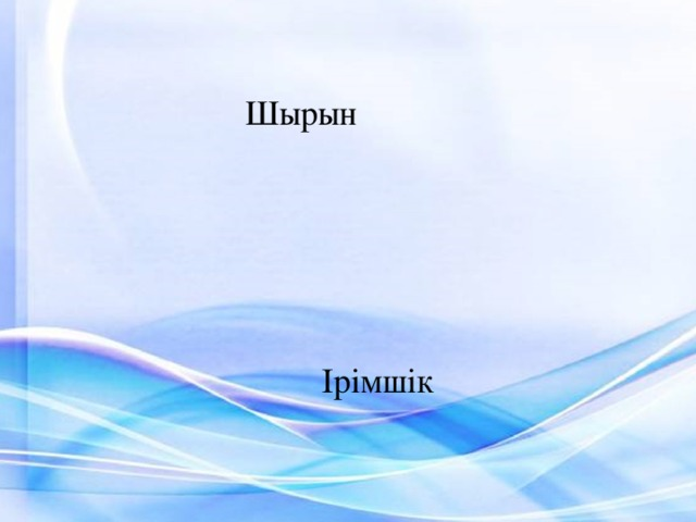 Шырын Ірімшік