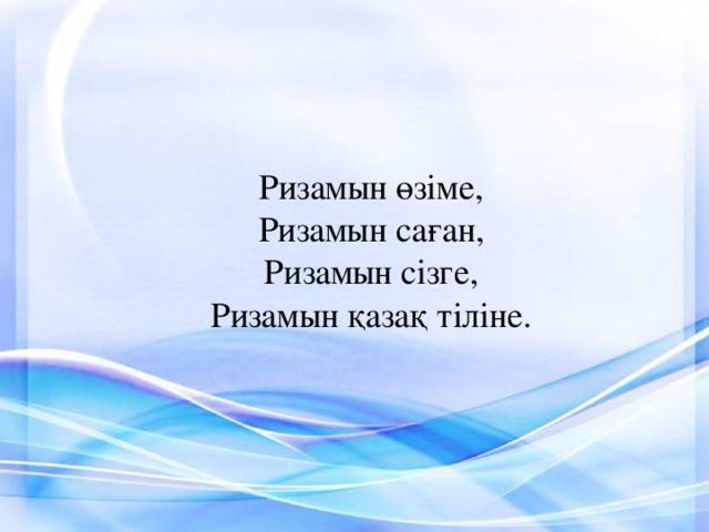 Ризамын өзіме, Ризамын саған, Ризамын сізге, Ризамын қазақ тіліне.
