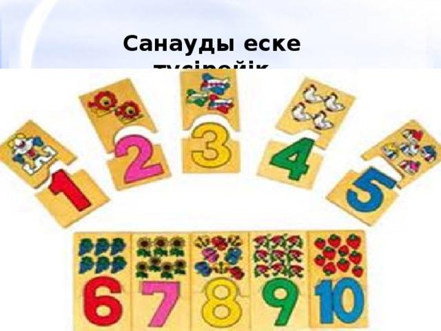 Санауды еске түсірейік 1. 2. 3. 4. 5. 6. 7.8. 9. 10. 10. 20. 30. 40. 50. 60. 70. 80. 90. 100.