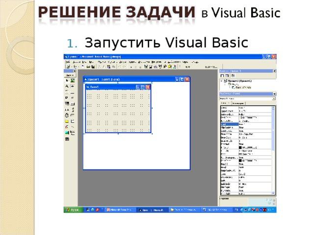 Примеры решения задач бейсике плоская система сходящихся сил решение задачи