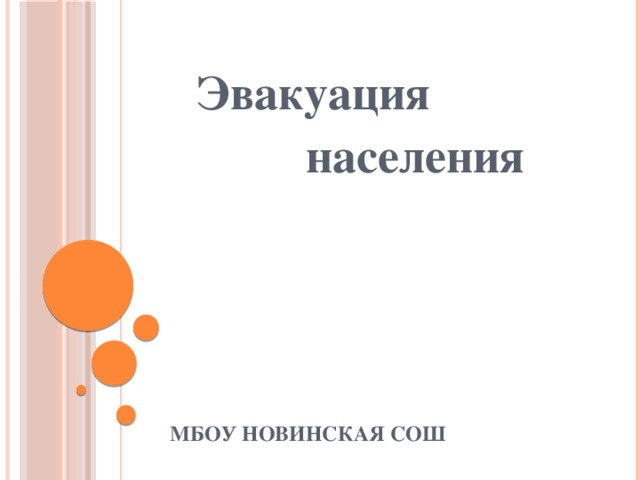 Эвакуация  населения МБОУ Новинская СОШ