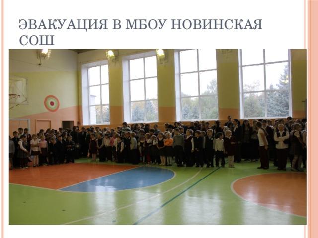 Эвакуация в МБОУ Новинская СОШ