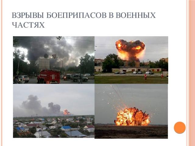 Взрывы боеприпасов в военных частях