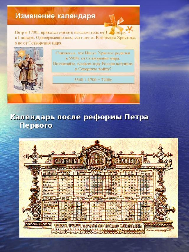 Календарь после реформы Петра Первого
