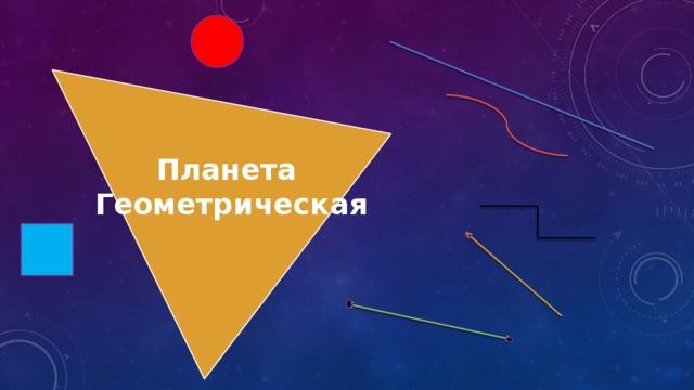 Планета Геометрическая