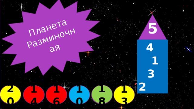 Планета Разминочная  5  1  1  3  2 20 18 16 13 10 14