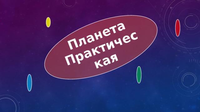 Планета Практическая