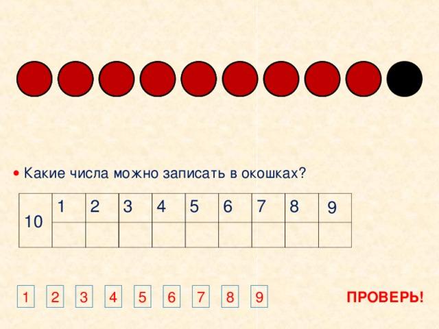   Какие числа можно записать в окошках? 1 2 3 4 5 6 7 8 9 10 1 ПРОВЕРЬ! 5 6 2 3 4 7 8 9