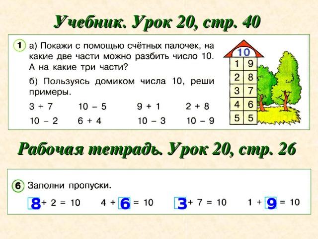 Учебник. Урок 20, стр. 40 Рабочая тетрадь. Урок 20, стр. 26 6 8 3 9