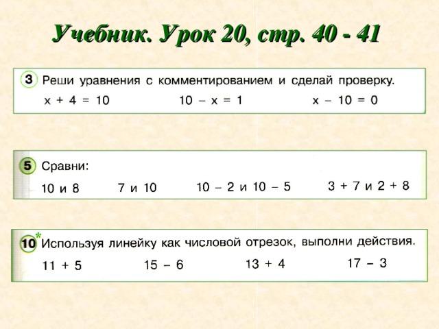 Учебник. Урок 20, стр. 40 - 41