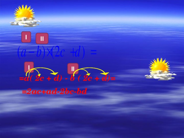 I II  =а( 2c + d) - b ( 2c + d)= I II =2ac+ad-2bc-bd