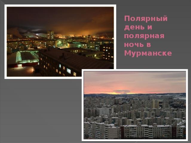 Полярный день и полярная ночь в Мурманске
