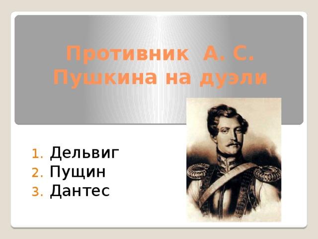 Противник А. С. Пушкина на дуэли
